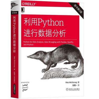 利用Python進行數據分析(原書第2版)