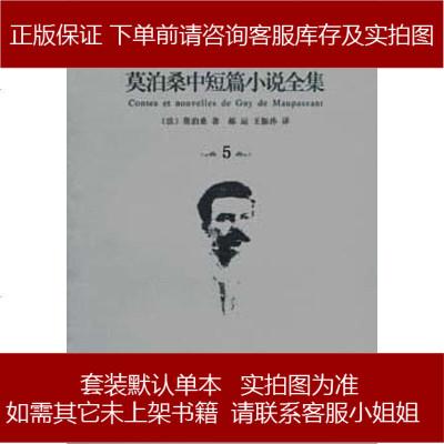 莫泊桑短篇小说() [法]居伊·德·莫泊桑 上海译文出版社 9787532739301
