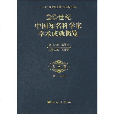 正版现货 20世纪中国知名科学家学术成就概览农学卷分册 钱伟长 总,石元春 本卷 9787030261649 科学出