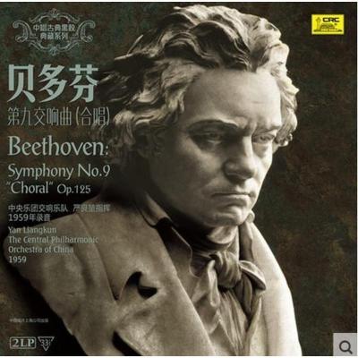 中唱古典黑胶典藏系列 贝多芬 第九交响曲(合唱)2片装黑胶唱片LP