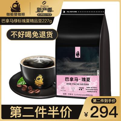咖舶登 巴拿马进口瑰夏翡翠庄园绿标瑰夏手冲精品咖啡豆227g袋装(可免费代磨咖啡粉)