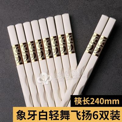 家用便攜合金筷子防滑防霉一人一色家庭分用創意日式快子尖頭 象牙白-24cm輕舞飛揚6雙