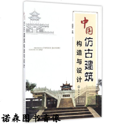 中國仿古建筑構造與設計 仿古建筑設計書籍 古代建筑風格參考資料圖集