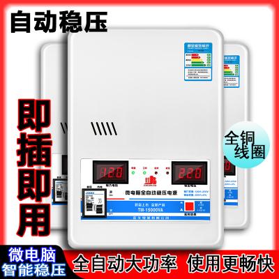 佳宝全自动家用稳压器220v单相600w/150000w超低压空调冰箱电脑大功率电源普通稳压器 15000w