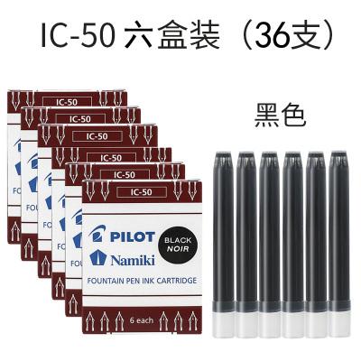 百樂(PILOT) 日本PILOT墨囊墨膽墨汁 IC-50