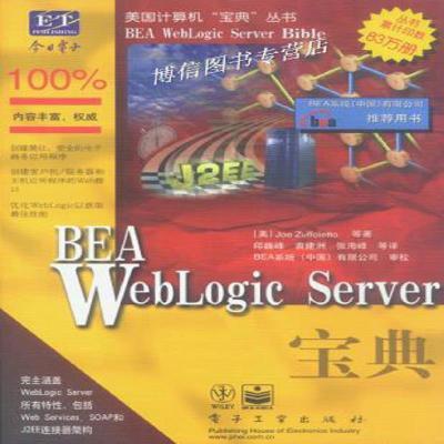 正版BEA Weblogic Server宝典 祖福来托著;邱巍峰译 电子工电子