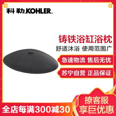 科勒浴枕枕头 缸配件浴枕浴缸枕头洗澡头枕浴缸吸盘靠枕K-1491T-7