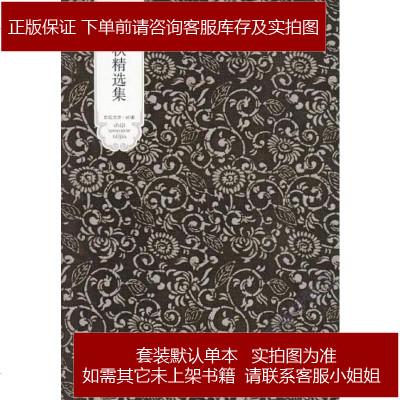 梁实秋精选集 梁实秋/李玲 北京燕山出版社 9787540203290