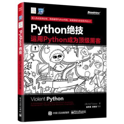 Python絕技:運用Python成為頂級黑客