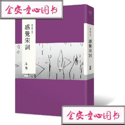 【单册】說文學之美: 感覺宋詞 (附CD)