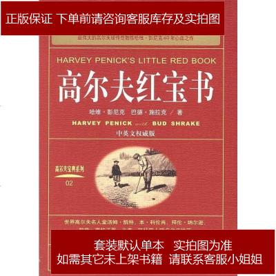 高爾夫紅寶書 (美)哈維·彭尼克 /(美)巴德·施拉克 陜西師范大學出版 9787561336762