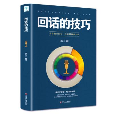 正版 回話的技巧 微閱讀 所謂情商高就是會說話人際溝通口才培訓書籍