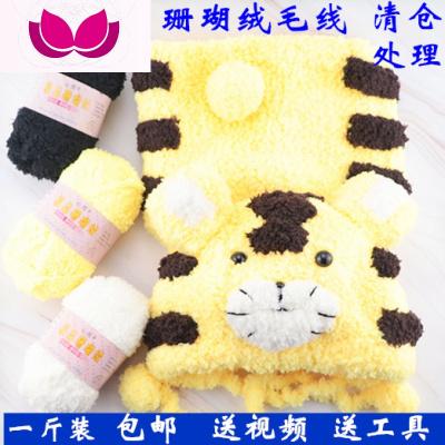 毛線珊瑚絨手工鉤針棒針diy三股毛巾圍巾線寶寶編織兒童馬甲外套