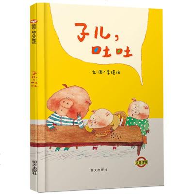 正版 信谊原创图画书 儿子子儿吐吐明天出版社精装绘本 宝宝幼婴儿童绘本故事图书2-3-4-5-6岁睡前故事书籍