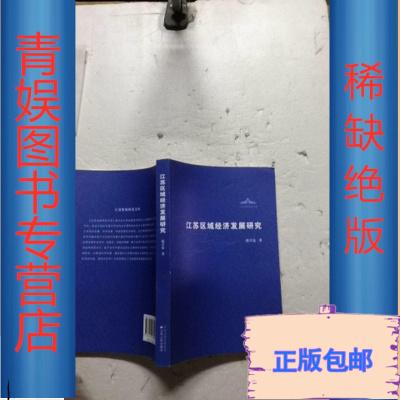 【正版九成新】江蘇區域經濟發展研究
