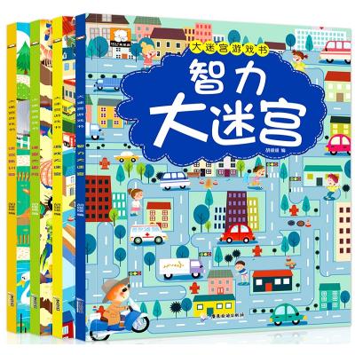 智力大迷宮書共4冊兒童益智游戲書邏輯思維書籍幼兒3-6-8歲寶寶左右腦智力開發書專注力訓練書找不同書隱藏的圖畫捉迷