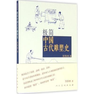 极简中国古代雕塑史 贺西林 书 艺术 文轩网
