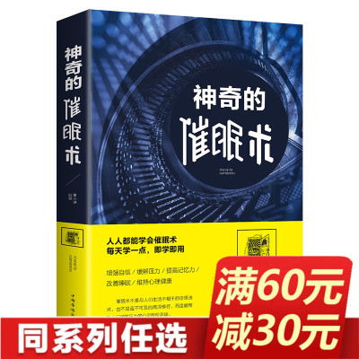 神奇的催眠术书籍 催眠术手册 催眠术 即学即用 一种奇妙的心理疗法 精装典藏版社会科学书系 催眠术 即学即用 心理学入门