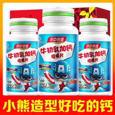 湯臣倍健(BY-HEALTH)牛初乳加鈣咀嚼片60粒增強免疫力