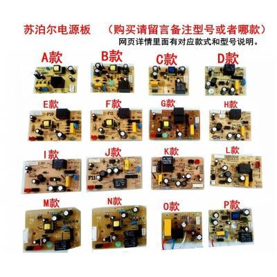 適用于蘇泊爾電飯煲電源板主板 電壓力鍋電源板主板配件