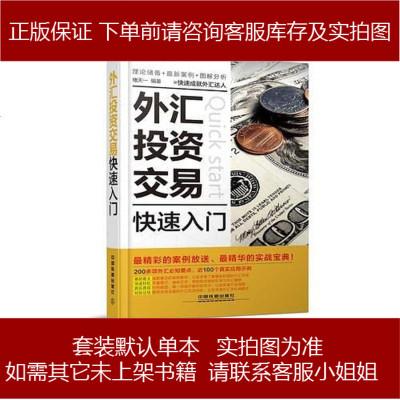 外匯投資交易快速入 褚天一 編著 中國鐵道出版社 9787113199760