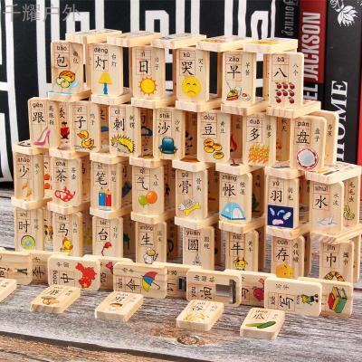 100片雙面數字漢字多米諾骨牌兒童早教玩具寶寶識字認數積木 100片單面漢字多米諾