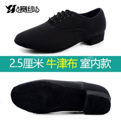 專業拉丁舞鞋男兒童成人摩登舞鞋男士男童廣場交誼舞蹈鞋跳舞鞋