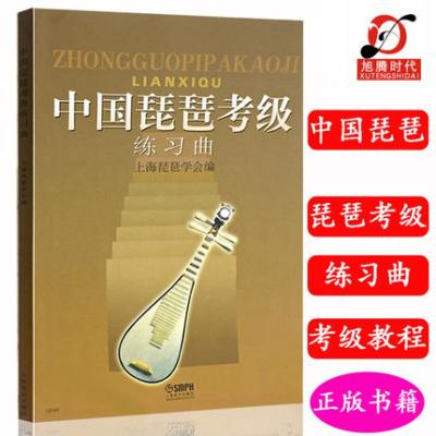 中國琵琶考級練習曲上海琵琶學會編 琵琶考級練習教程書 琵琶考級教材 上海音樂出版社