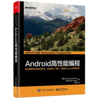 Android高性能編程-在種類繁多的設備世界中.打造快速.高效.可靠