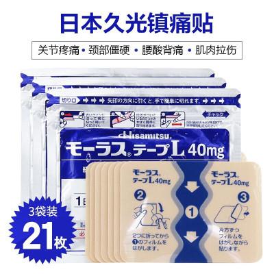 日本久光药膏贴 撒隆巴斯久光,Hisamitsu镇痛贴缓解风湿关节疼痛肩颈痛腰痛膏药贴 3袋21枚40mg