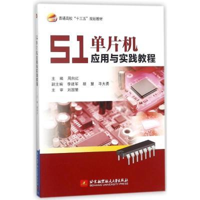 51 片機應用與實踐教程9787512427020北京航空航天大學出版社