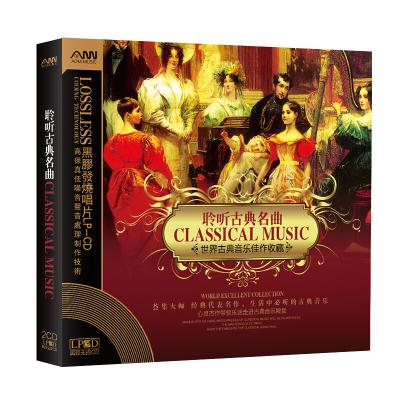 正版世界古典音樂名曲著名大師精選集黑膠唱片汽車載cd光盤歌碟片