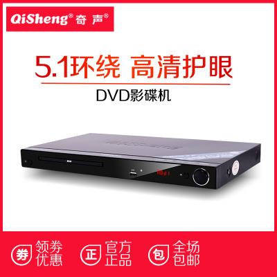 奇聲(QISHENG)DVD影碟機EVD播放機DVD機高清CD兒童迷你播放器DVP-5000