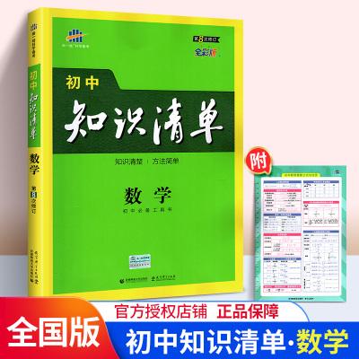 初中數學知識清單中考數學總復習工具書曲一線科學備考人教版輔導書基礎知識手冊