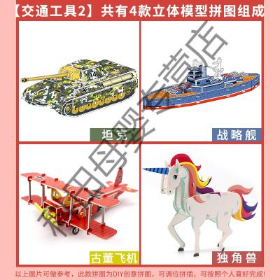 3d儿童力男女孩亲子玩具diy手工制作建筑房子纸模型应学乐 小号【交通工具2】