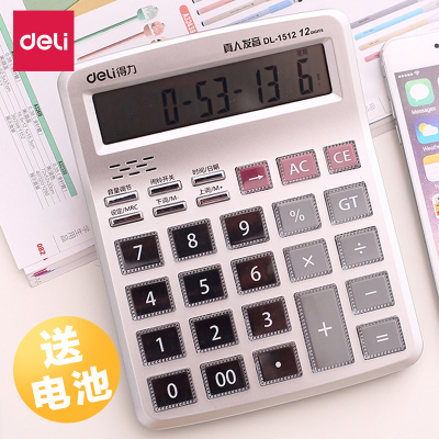 包邮得力(deli)语音计算器大按键12位大屏幕商务财务专用办公用品计算机