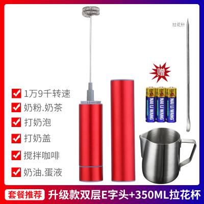 電動打奶泡器家用奶泡機法耐(FANAI)咖啡打奶器牛奶打泡器打蛋器家用迷 雙層紅色奶泡器+350ML拉花杯贈拉花針+電池
