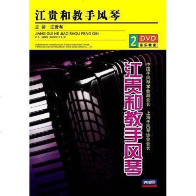 正版手風琴視頻教學︱江貴和教手風琴︱講解示范︱2DVD光盤碟片