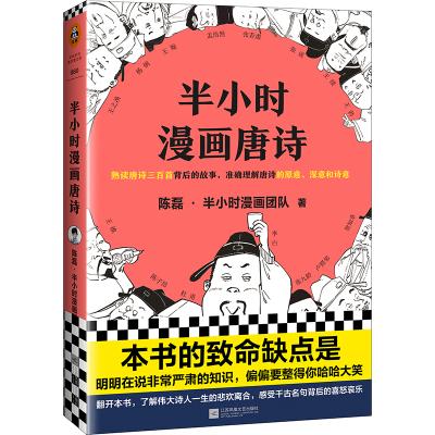 半小时漫画唐诗 陈磊·半小时漫画团队 著 文学 文轩网
