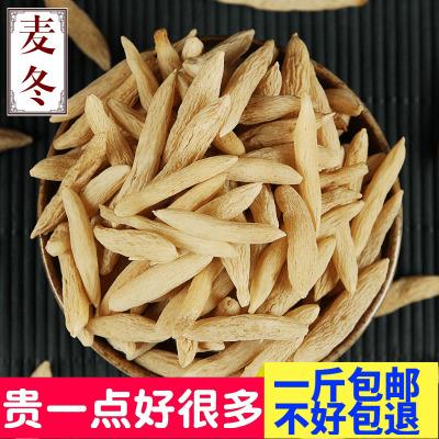 麦冬特 级无硫野生麦冬四川优质麦冬麦冬干新货500克
