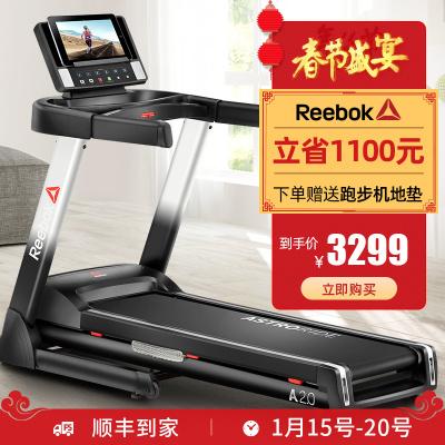 【锐步年度新款】锐步REEBOK跑步机室内静音家用跑步机折叠走步机跑步机A2.0