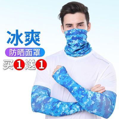 夏季防曬面罩男運動戶外釣魚頭巾騎行全臉冰絲防ZI外線圍脖套裝女