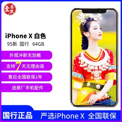 【二手95新】苹果/Apple iPhoneX 64G 白色二手 行货 国行 原装 二手 手机 苹果X 正品 靓机