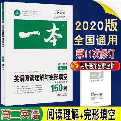 正版2020新一本高二英語閱讀理解與完形填空含七選五題型150篇第11次修訂高中二年級英語閱讀專項提升訓練習題上下冊教輔