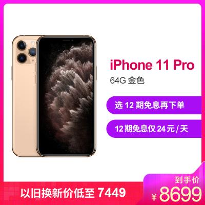 Apple iPhone 11 Pro 64G 金色 移動聯通電信4G全網通手機