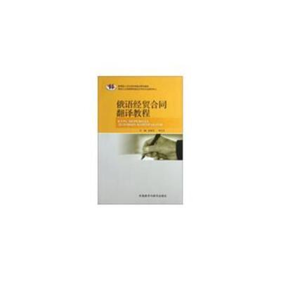 正版書籍 俄語經貿合同翻譯教程 9787513530613 外語教學與研究出版社