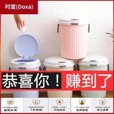 蘇寧放心購垃圾桶家用大號有蓋垃圾桶客廳臥室廁所衛生間廚房可愛歐式帶蓋北歐彈蓋塑料垃圾桶時度(Doxa)