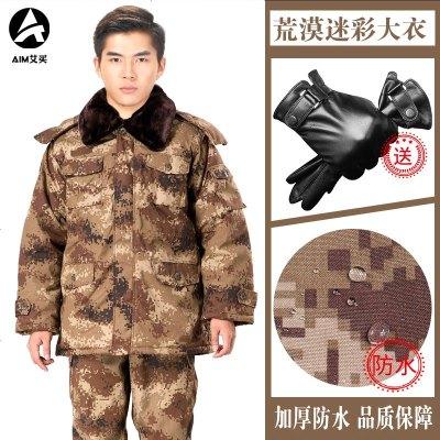 荒漠迷彩大衣男冬季加厚中长款棉大衣特种兵迷彩军大衣作训防寒服