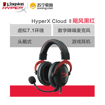 金士頓(KHX-HSCP-GM) HyperX Cloud Ⅱ颶風頭戴式 7.1聲道電競耳機耳麥黑紅色
