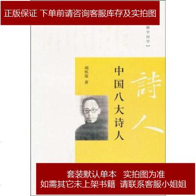 中國八大詩人 胡懷琛 中華書局 9787101074994